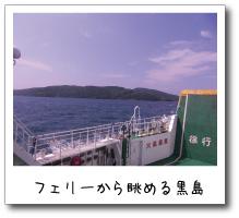フェリーから眺める黒島