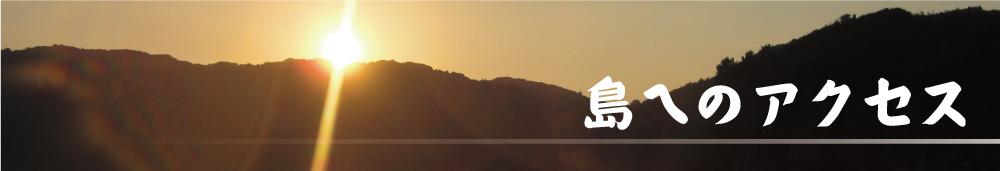 島へのアクセスについて/黒島の民宿「山した旅館」