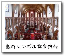 島のシンボル教会内部