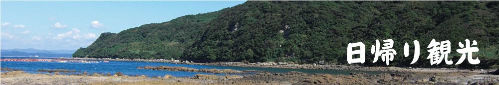 日帰り観光/黒島の民宿「山した旅館」