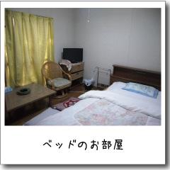 ベッドのお部屋もございます。